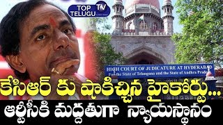 High Court Acted In Support of The RTC | KCR News Today | TSRTC | RTC Strike 2019 | Top Telugu TV
