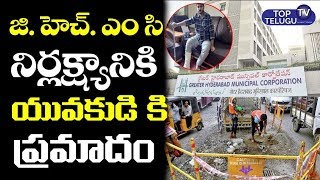 Young Man Met An Accident Due to GHMC Negligence In Hyderabad | Telangana News | Top Telugu TV