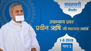 Shri Praveen Rishi Ji Maharaj|Snvantsari Part-3|Bengaluru Date:-1/8/19