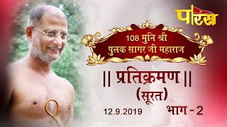 Muni Shri Pulak Sagar ji Maharaj | Pratikarman Part-2|Surat|Date:-12/9/19
