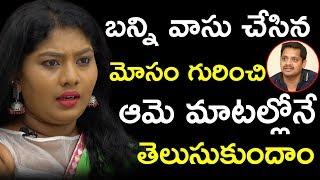 బన్ని వాసు చేసిన మోసం గురించి ఆమె మాటల్లోనే తెలుసుకుందాం || Bhavani HD Movies