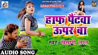 Khesari Lal Yadav का 2019 का New Tadka - हाफ पैंटवा ऊपर बा - NEW DJ SPECIAL