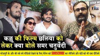Chaliya- छलिया के प्रीमियर में पहुंचे भोजपुरी विलेन Samar Chaturvedi | Kallu, Yamini Singh