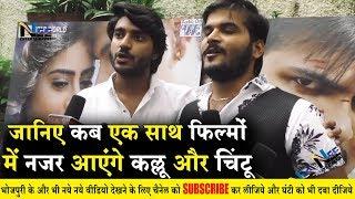 जानिए क्यों एक साथ भोजपुरी फिल्मो नहीं करते कल्लू और चिंटू पांडेय | Bhojpuri Film Chaliya Trailer