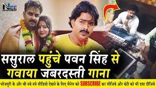 बीबी से मिलने पहुंचे ससुराल, Pawan Singh से गवाया जबरदस्ती गाना, जानिए फिर क्या हुआ? #PawanSusural