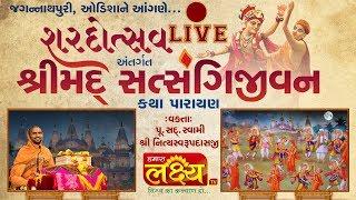 Live || Shreemad Satsangijivan Katha || Pu. Shree Nityaswarupdasji Swami || Jagannathpuri || Day 2