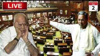 Karnataka Assembly Session Live Day - 2 || Live From Vidhana Soudha