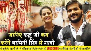 Yamini Singh के साथ शादी को लेकर क्या बोले अरविन्द अकेला उर्फ़ Kallu जी ने || जानिए कब करेंगे शादी