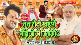 #Khesari Lal ने मोदी जी के ऊपर गाया सुपरहिटगाना - Nun Roti Khayenge Modi Ji Jitayenge 2 - Lalu Sajan