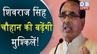 Shivraj Singh Chauhan की बढ़ेंगी मुश्किलें! | madhya pradesh latest news |  Narmada plantation case