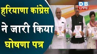 Haryana Congress ने जारी किया घोषणा पत्र | Congress ने हर वर्ग को साधने की कोशिश की |