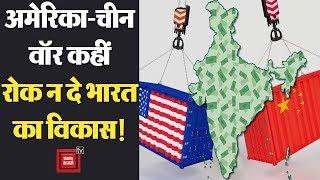 इधर चीन अमेरिका में छिड़ी जंग, उधर धर्मसंकट में फंसा भारत