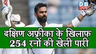 दक्षिण अफ्रीका के खिलाफ 254 रनों की खेली पारी | India Vs SA 2nd Test 2019 | Virat Kohli |