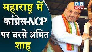 Maharashtra में Congress -NCP पर बरसे अमित शाह |  Amit Shah lashed out at Congress-NCP