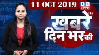 Din bhar ki badi khabar   News of the day, Hindi News India, haryana maharashtra election   #DBLIVE