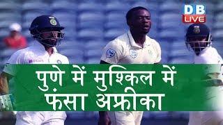 Sports Live | India vs South Africa 2nd Test cricket | पुणे में मुश्किल में फंसा अफ्रीका | #DBLIVE