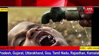 जीवन की  आवश्यकता पानी, पानी नहीं तो जीवन में नहीं.. THE NEWS INDIA
