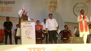 Shri Amit Shah's address at a public meeting at Dharni, Melghat, Maharashtra