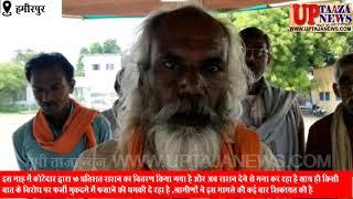 हमीरपुर में ग्रामीणों का कोटेदार के खिलाफ धरना