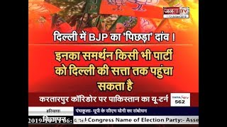 #DELHI में #BJP का 'पिछड़ा' दांव !