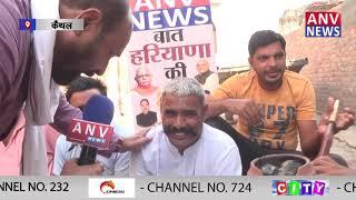 कैथल से बात हरियाणा की ANV NEWS पर राजकुमार शर्मा के साथ || ANV NEWS HARYANA