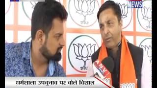 बीजेपी युवा मोर्चा अध्यक्ष विशाल चौहान से ANV NEWS की खास बातचीत || ANV NEWS  DHARAMSHALA - HIMACHAL