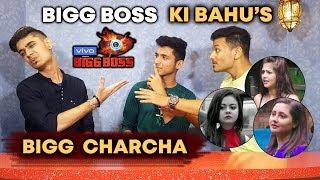 Ghar Ki Bahu's Rashmi, Devoleena & Dalljiet | Bigg Boss 13 | Bigg Charcha With Bollywood Spy