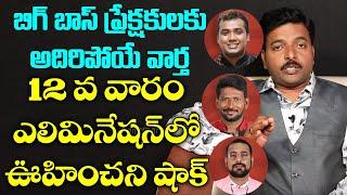 Bigg Boss Telugu 3 12th Week Elimination Analysis | Varun | Rahul | Double Elimination