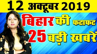 Daily Bihar updated 25 news of bihar districts in Hindi.Info. of Gaya,Patna,Madhubani & Bhagalpur