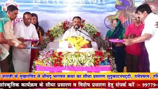 || Shri mad bhagwat katha || Rameshwaram || Pandit rahulkrishna Shastri || Day 2  || Live ||