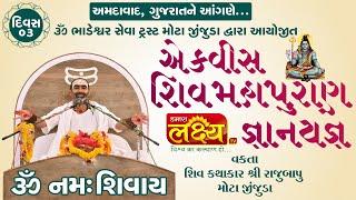Ekvish Shiv mahapuran Gyanyagn    Shree Rajubapu    Ahmedabad    Day 3