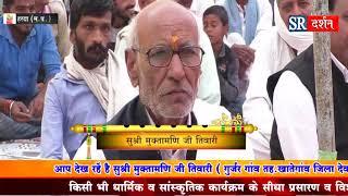 hrimad Bhagwat Katha By Sushree Muktamai Ji Tiwari | Harda | Part-8