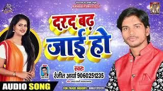 दरद बढ़ जाई हो - Ranjit Arya - Darad Badh Jai Ho - Bhojpuri Hit Songs 2019