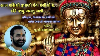 Kan Rashiyo Rupalo Rang Reliyo Re Ghare Javu Gamtu Nathi || Yagneshbhai Oza || Haridwar, Utrakhand