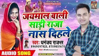 जयमाला वाली साड़ी राजा नास दिहले - Dhanajay Rajbhar - Bhojpuri New Songs 2019