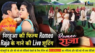#निरहुआ की New फिल्म Romeo Raja के गाने की Live शूटिंग || #AmrapaliDube #DineshLalYadav #RomeoRaja