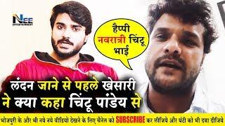 Khesari lal लंदन जाने से पहले Live आकर क्या कहा चिंटू पांडेय से | Balmua Kaise Tejab Bhojpuri Movie