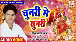 Premi Deepak Yadav - चुनरी में सुनरी 2019 Navratri Song || Chunari Main Sunari || Bhakti Song 2019
