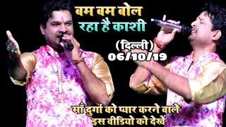 दिल्ली में #RiteshPandey ने मचाया धमाल - Superhit Live Show - बम बम बोल रहा है काशी Bam Bam Bol Raha