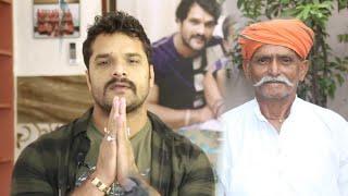 देखिये #Khesari_Lal व उनके पिता #Mangru_Yadav क्या बोले #KR_Music_World चैंनल के बारे में #Subscribe