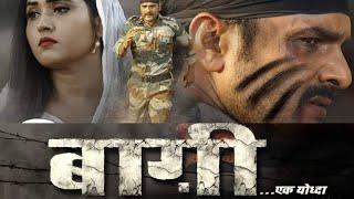 Baghi Film अगर नहीं देखोगे तो पछताओगे - ये एक छोटा क्लिप देखकर आप समझ जाओगे फ़िल्म कैसा है। Khesari