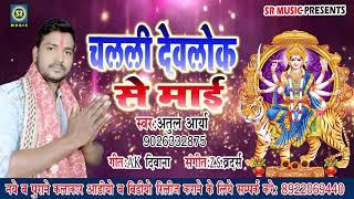 इस नवरात्र का सुपरहिट गीत-Chalali Devlok Se Mai-चलली देवलोक से माई-Atul Arya-SR Music