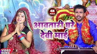 VIDEO SONG-आवतारी घरे देवी माई-Awatari Ghare Devi Mai-Arman Maheshwari