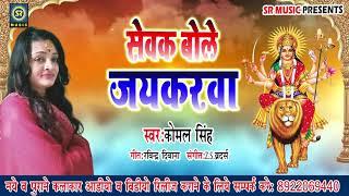 सेवक बोले जयकरवा - Sewak Bole Jaiyakrwa - Komal Singh