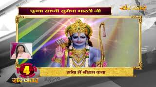 Bhakti Top 10 || 11 October 2019 || Dharm And Adhyatma News ||