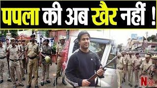 Gangster Papla Gujjar की मिली Location,अब Police से दूर नहीं papla जल्द होगी गिरफ्तारी !