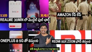 TechNews in telugu 472: realme x2 pro,oneplus 8 with 5g,Amazon rape case,nokia 6 2,google maps