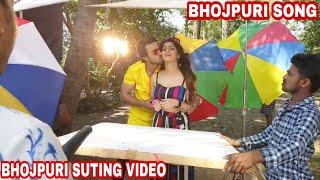देखिये Film के गाने की शूटिंग कैसे होती है ? भोजपुरी शूटिंग वीडियो || Bhojpuri Song 2019