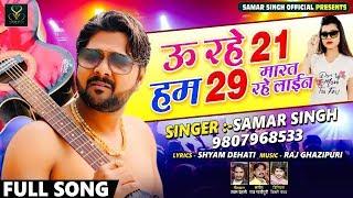 Laila Majanu Special Song | ऊ रहे 21 हम 29 | Samar Singh | New Bhojpuri Song