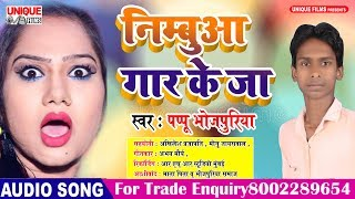 Nimbuwa Ke Pani Gaar Ke Ja { Pappu Bhojpuriya } Latest Bhojpuri Arkeshta Song 2019